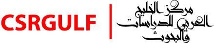 مركز الخليج العربي للدراسات والبحوث